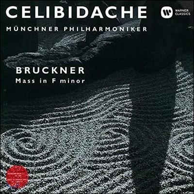 Sergiu Celibidache 브루크너: 미사 3번 (Bruckner: Mass in f minor, WAB28)