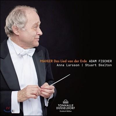 Adam Fischer / Anna Larsson 말러: 대지의 노래 (Mahler: Das Lied von Der Erde)