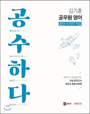 김기훈 공무원 영어 공수하다