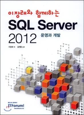 SQL Server 2012 운영과 개발