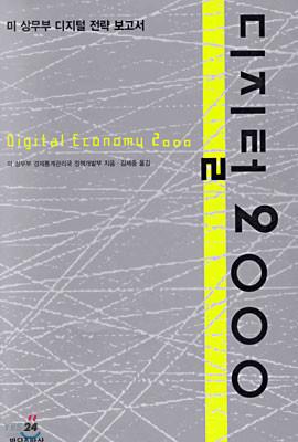 디지털 2000