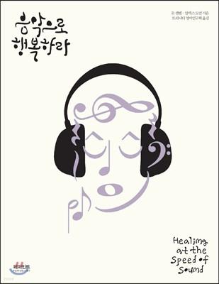 음악으로 행복하라