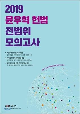 2019 윤우혁 헌법 전범위 모의고사