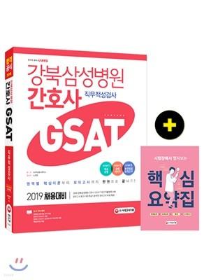 2019 강북삼성병원 간호사 GSAT 직무적성검사