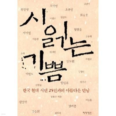 시 읽는 기쁨 - 한국 현대 시인 25인과의 아름다운 만남 (에세이)