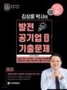 2020 김상훈 박사의 발전공기업 전공 기출문제