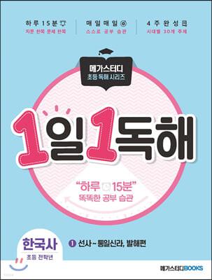 메가스터디 초등 독해 1일 1독해 한국사 1권