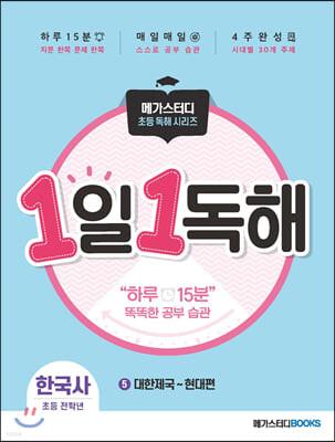 메가스터디 초등 독해 1일 1독해 한국사 5권