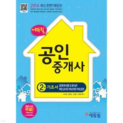 2014 에듀윌 공인중개사 2차 기초서