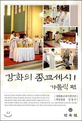 강화의 종교세시 1 (가톨릭편)
