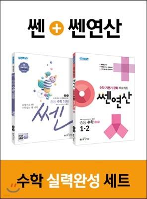 신사고 SSEN 쎈 중등 수학 1 (하) 문제기본서 + 쎈연산 중등 수학 1-2 (2019년)