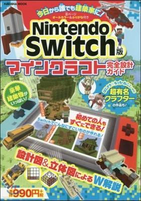 マインクラフト完全設計ガイド Nintendo Switch版