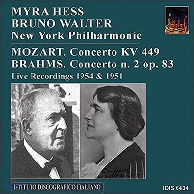 Myra Hess 모차르트 / 브람스: 피아노 협주곡 (Mozart / Brahms: Piano Concerto)