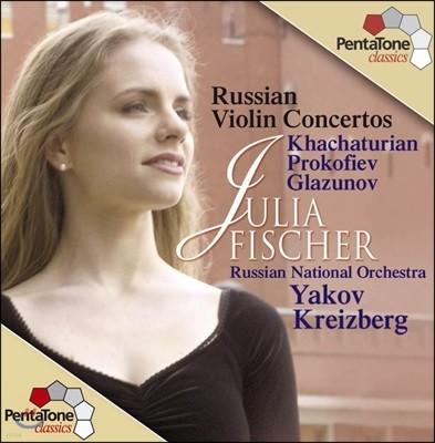 Julia Fischer 러시안 바이올린 협주곡 모음집 (Russian Violin Concertos)