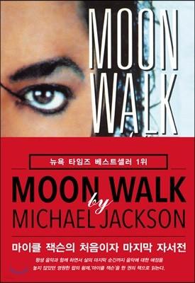 문워크 Moon Walk