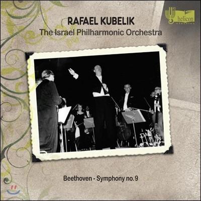 Rafael Kubelik 베토벤: 교향곡 9번 '합창' (Beethoven: Symphony Op.125 'Choral') 라파엘 쿠벨릭, 이스라엘 필하모닉 오케스트라