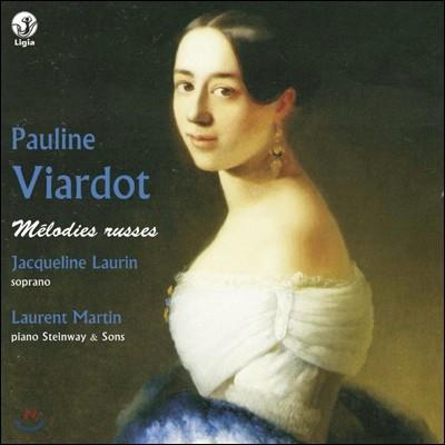 Jacqueline Laurin 폴린 비아르도-가르시아: 러시아 가곡집 (Pauline Viardot-Garcia: Melodies Russes [Russische Lieder]) 자클린 로랭