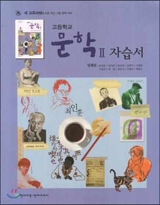 고등학교 문학 2 자습서 (2012년/ 정재찬)