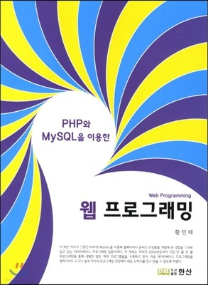 PHP와 MySQL을 이용한 웹 프로그래밍