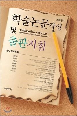 학술논문작성 및 출판지침