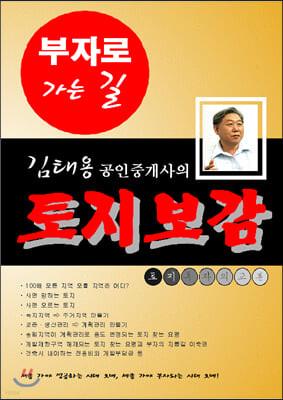 김태용 공인중개사의 토지보감