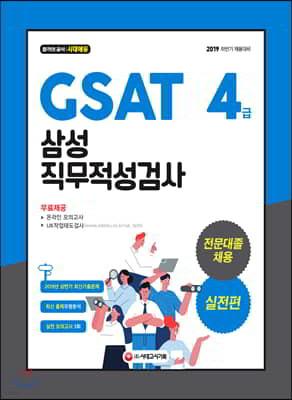 2019 GSAT 삼성 직무적성검사 4급 전문대졸채용 실전편