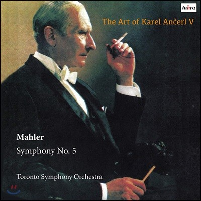 Karel Ancerl 말러: 교향곡 5번 - 카렐 안체를 (Mahler: Symphony No.5)