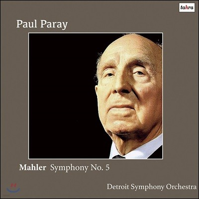 Paul Paray 말러: 교향곡 5번 (Mahler: Symphony No.5)