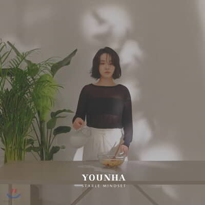 윤하 (Younha) - 미니앨범 4집 : STABLE MINDSET
