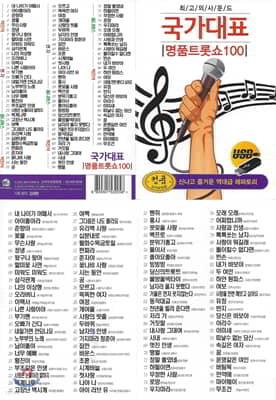 [USB] 국가대표 명품트롯쇼 100곡 USB