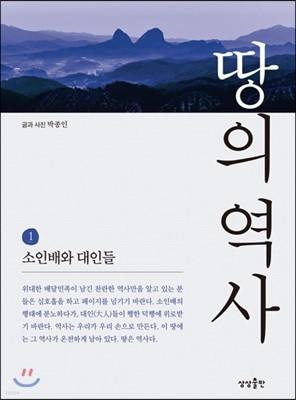 [대여] 땅의 역사 1