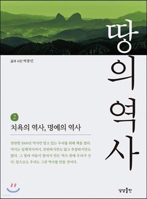 [대여] 땅의 역사 2