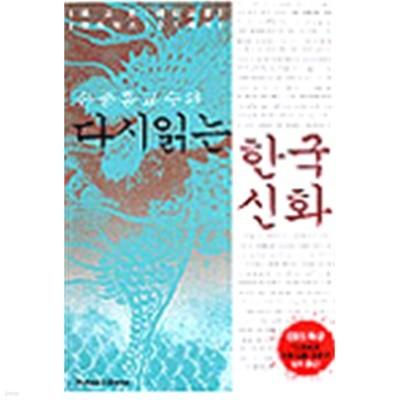 다시읽는 한국신화 - 손종흠 교수의 (역사)