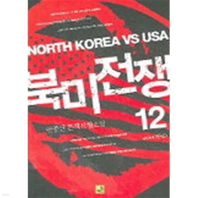 북미전쟁(큰책)완결 1~12  -안종선 판타지 전쟁소설 -