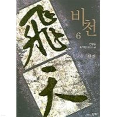 비천(큰책)완결 1~6  -전영훈 신무협 장편 소설 -