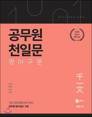 공무원 천일문 영어구문