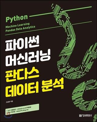파이썬 머신러닝 판다스 데이터 분석