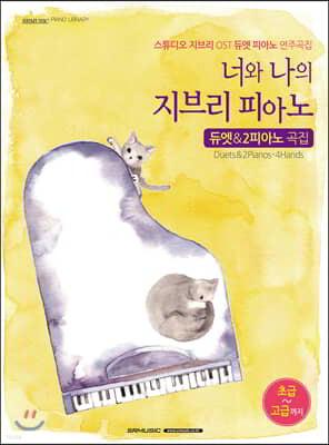 너와 나의 지브리 피아노 듀엣&2피아노 곡집