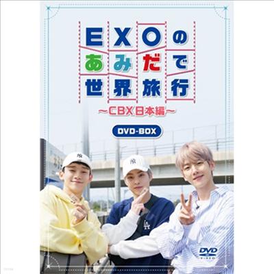 EXOのあみだで世界旅行~CBX日本編~ (EXO의 아량으로 세계여행~CBX일본편~) (지역코드2)(4DVD)