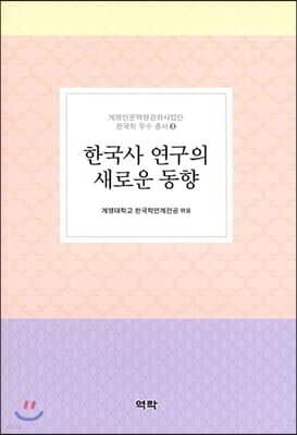 한국사 연구의 새로운 동향