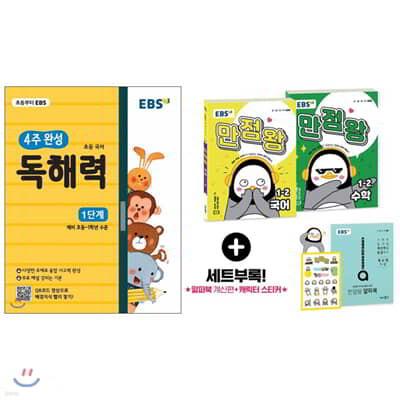 EBS 초등 기본서 만점왕 국어 독해력 강화 팩 1-2 (2019년)