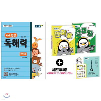 EBS 초등 기본서 만점왕 국어 독해력 강화 팩 2-2 (2019년)