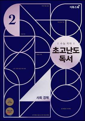 수능 국어 초고난도 독서 2 사회 경제 (2020년용)