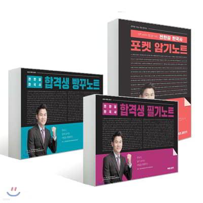 2020 전한길 한국사 합격 노트 세트
