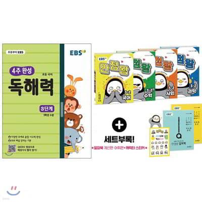 EBS 초등 기본서 만점왕 국어 독해력 강화 팩 3-2 (2019년)