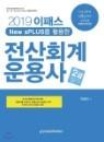 2019 이패스 New sPLUS를 활용한 전산회계운용사 2급 실기