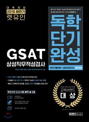 2019 하반기 렛유인 GSAT 삼성직무적성검사 독학단기완성
