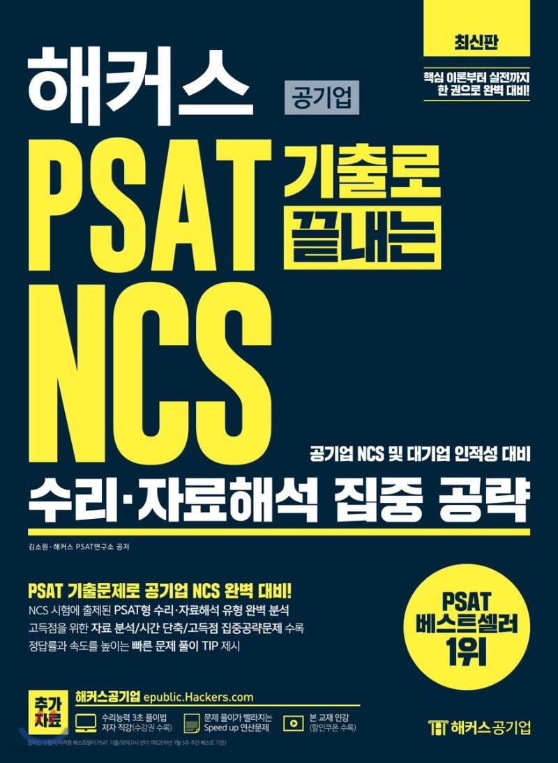 2019 해커스 PSAT 기출로 끝내는 NCS 수리·자료해석 집중 공략