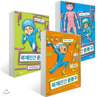 복제인간 윤봉구 1~3권 세트