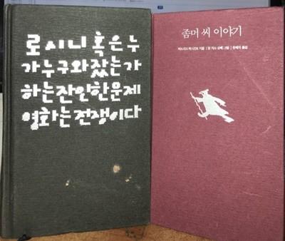 파트리크 쥐스킨트 소설 2권세트 < 로시니 혹은 누가 누구와 잤는가하는 잔인한 문제 영화는 전쟁이다 + 좀머 씨 이야기 > // 열린책들